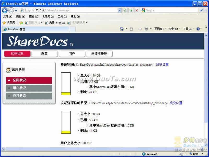 金柜项目文档管理软件下载