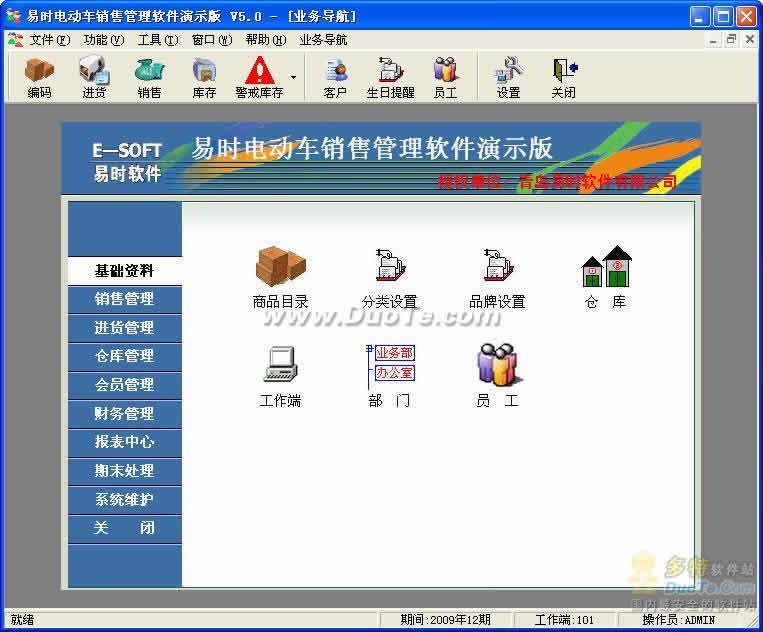易时电动车销售管理软件下载