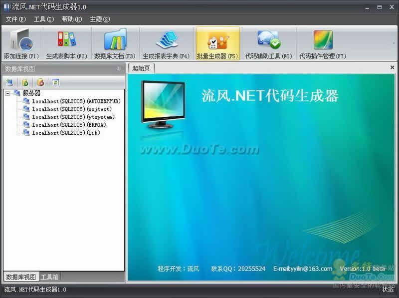 流风.NET代码生成器下载