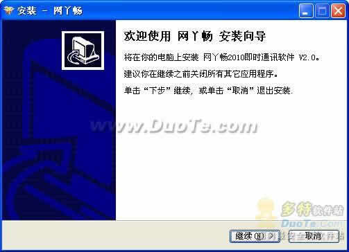 网丫畅2010下载
