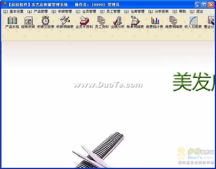 欣欣美发店收银(会员)管理系统下载