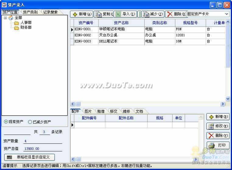 荣代固定资产管理系统下载