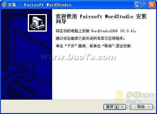 Fairsoft WordStudio 2009下载