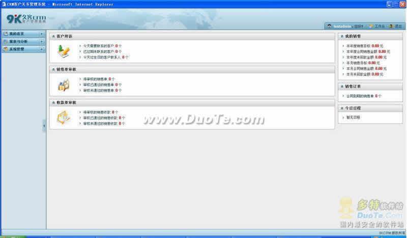 久客客户关系管理软件下载