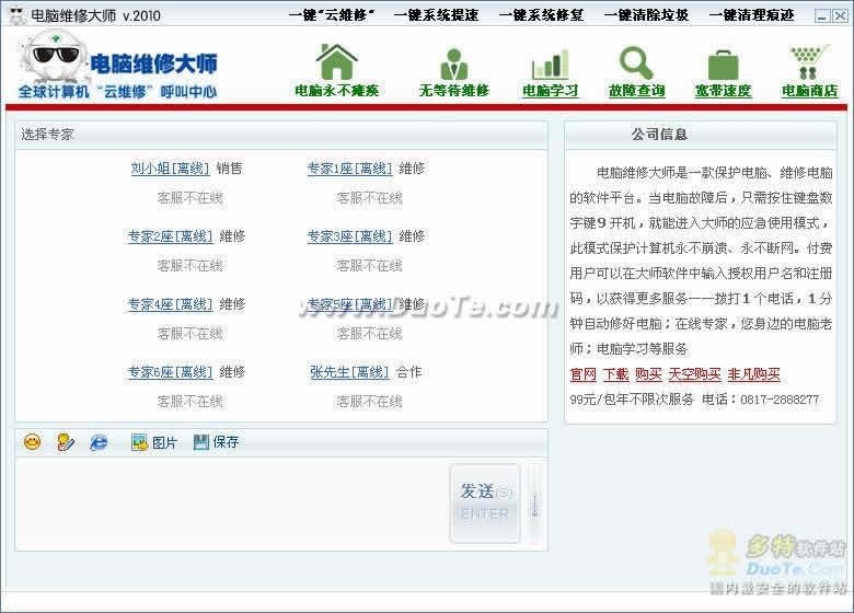 电脑维修大师 2010下载