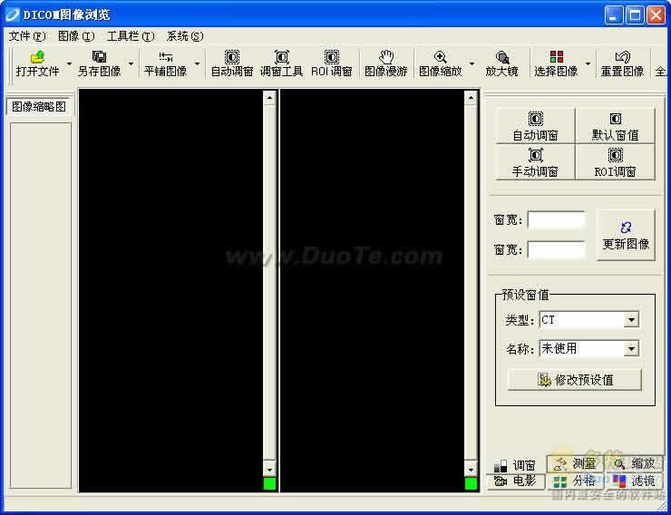 DICOM图像浏览软件下载