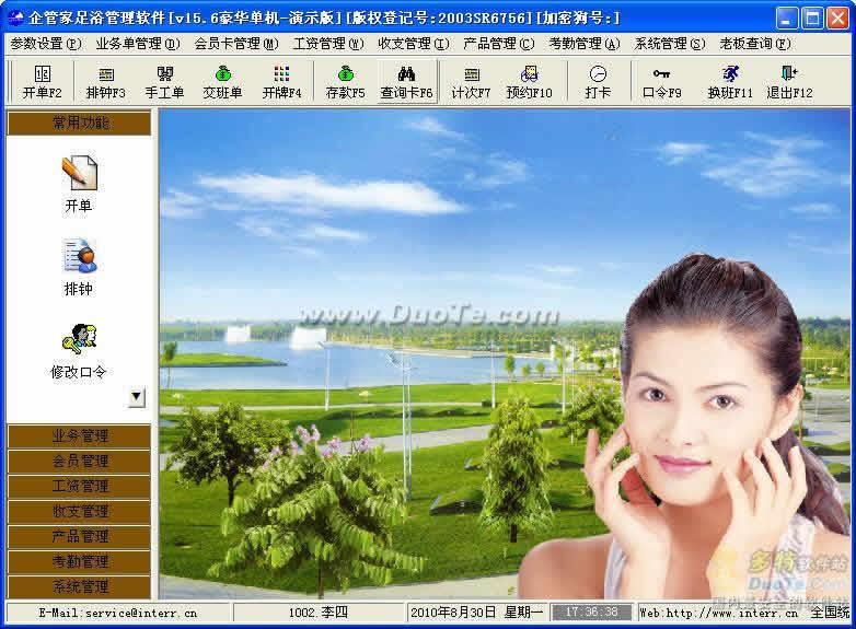 企管家足浴管理软件下载