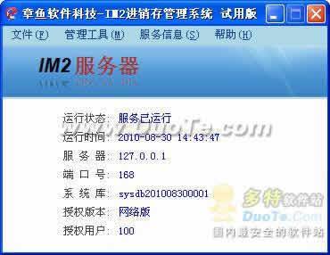IM2进销存商贸版下载