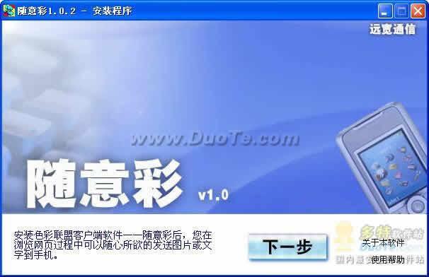 随意彩-发彩信软件下载