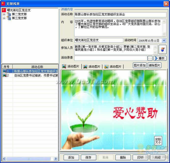 基层党员信息管理系统下载