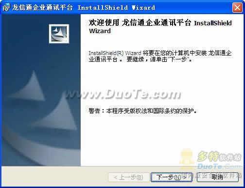 龙信通企业短信平台下载