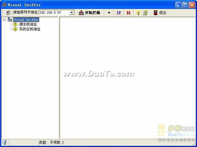 网络数据包拦截软件(Visual Sniffer)下载