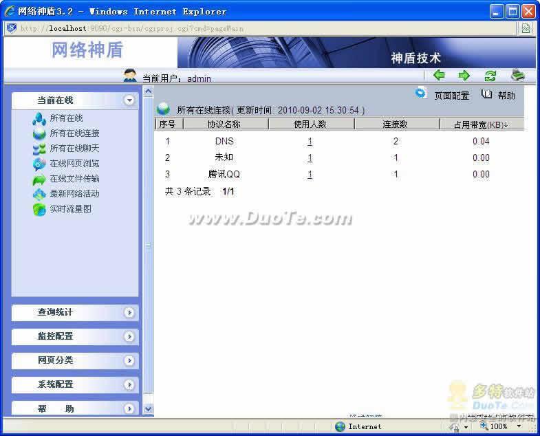 网络神盾监控软件下载