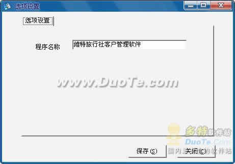 维特旅行社客户管理软件下载