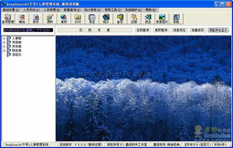 DeepSearch(千寻)人事管理系统下载