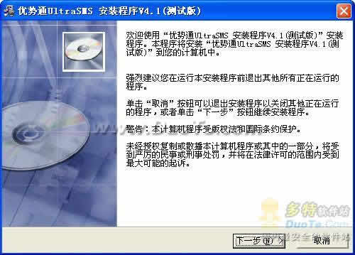 华阳佳讯-优势通短信中间件下载
