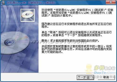 华阳佳讯优势通短信中间件下载