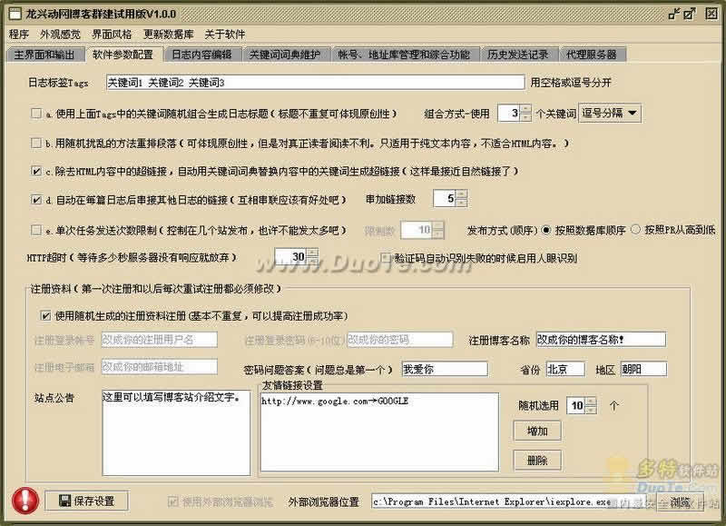 龙兴动网博客群建软件下载