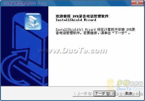 电话录音管理系统 2010下载