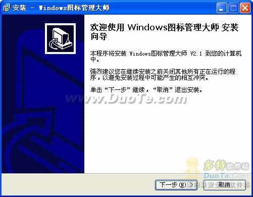 Windows图标管理大师下载