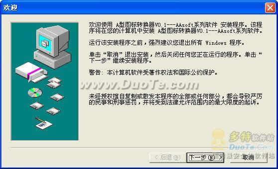 A型图标转换器下载