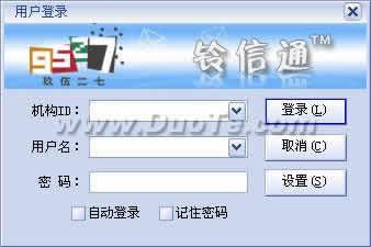 铃信通短信平台下载