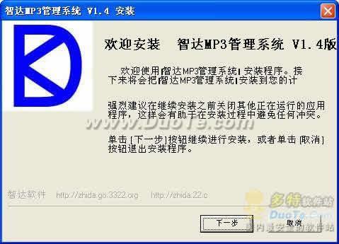 智软MP3管理系统下载