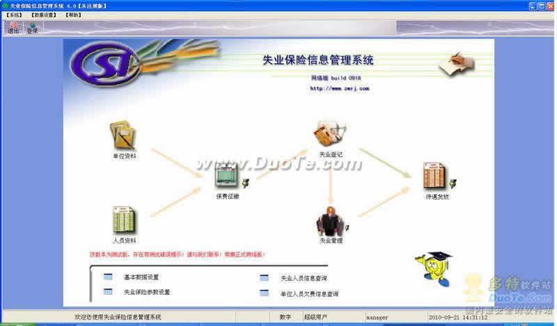 失业保险信息管理系统下载