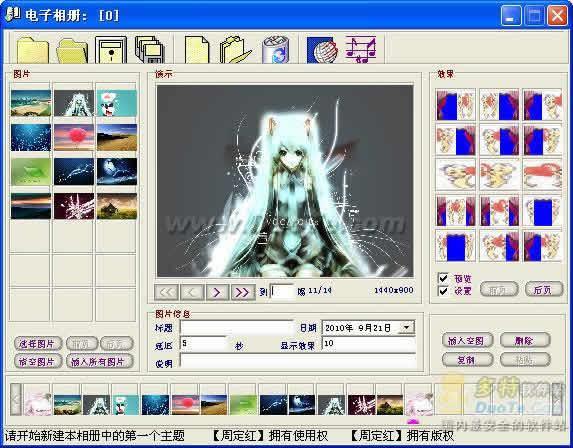 电子像册管理系统下载