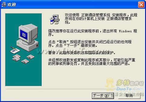 正微酒店客房管理软件下载