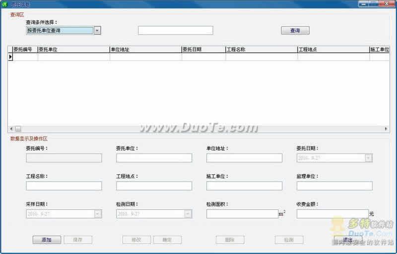 室内空气质量分析软件下载