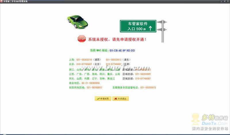 车管家ERP二手车软件下载