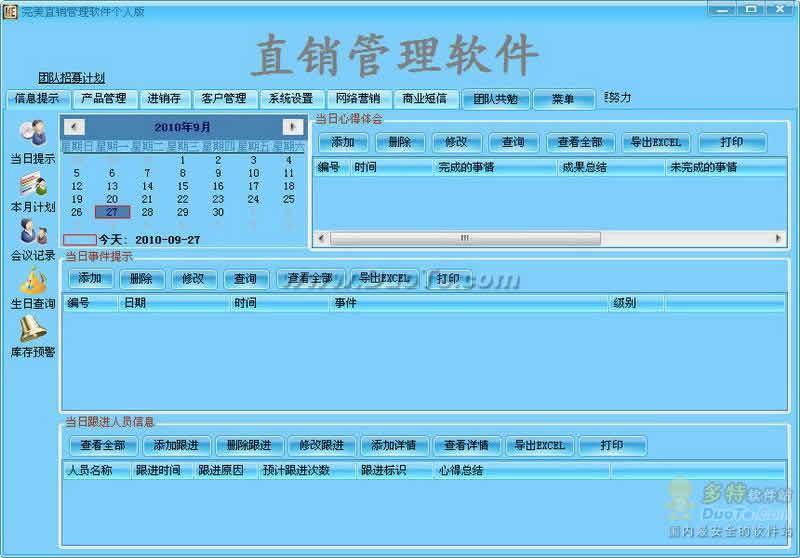 免易完美直销管理软件下载