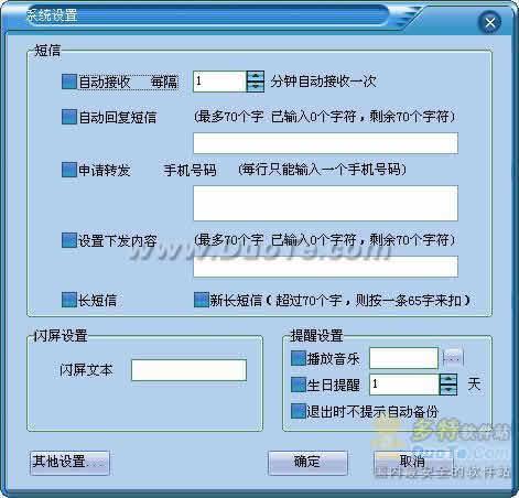 灵动通讯平台下载