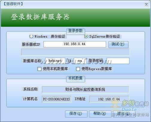 慧源医院软件小型网络版-财务与院长监控查询系统下载