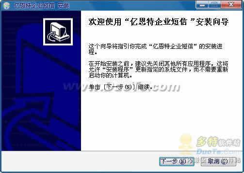 亿恩特企业短信客户端软件下载