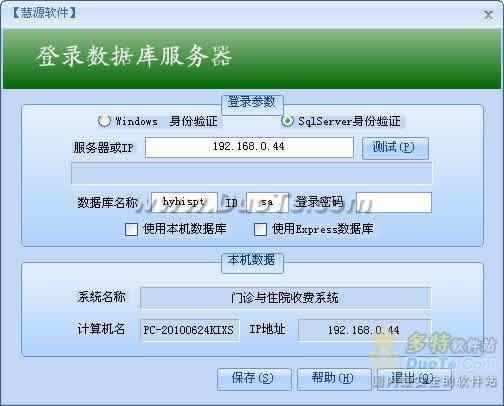 慧源医院软件小型网络版-门诊与住院收费系统下载