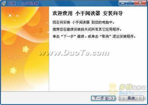 小手PDF阅读器下载
