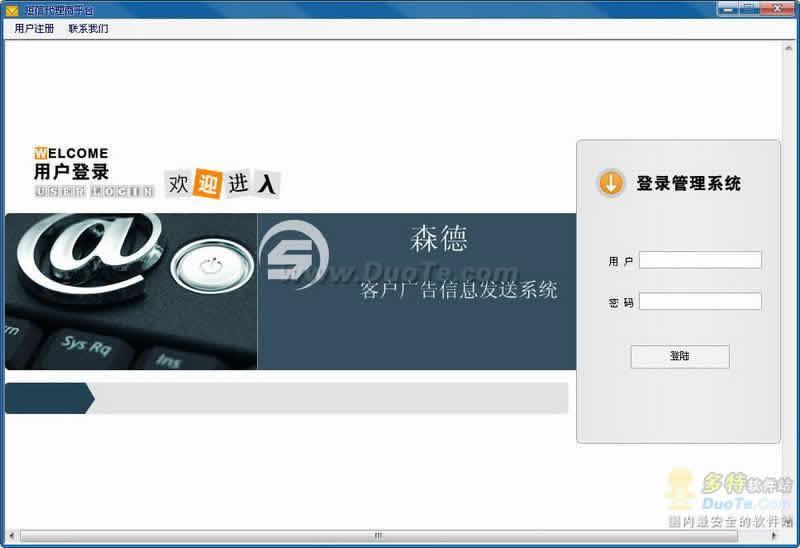 森德客户短信软件下载