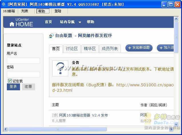 阿莫163邮箱注册器下载