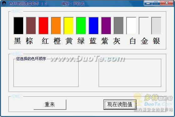 色环电阻读值助手下载