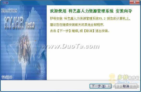 科艺嘉人力资源管理软件下载