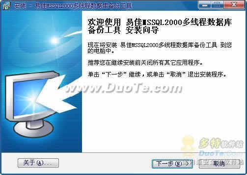 易佳MSSQL2000多线程数据库备份工具下载