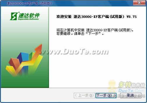 速达3000G-XP客户端下载