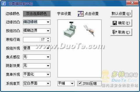 E树母婴用品店销售收银POS软件下载