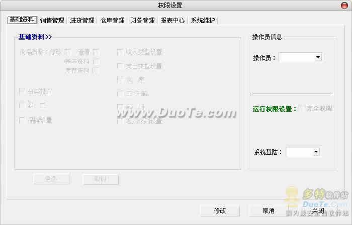 环星农资销售管理软件下载