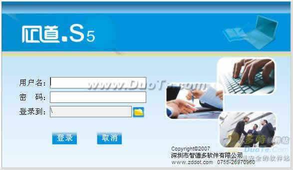 企道S5超市POS系统下载