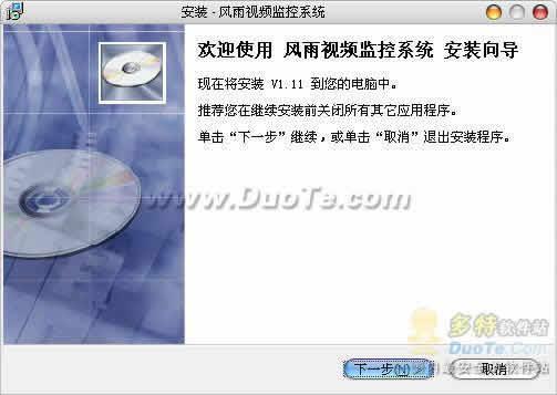 风雨视频监控系统下载