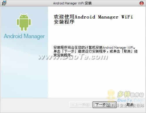 Android Manager WiFi下载