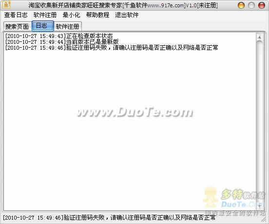 千鱼淘宝收集新开店铺卖家旺旺搜索专家下载